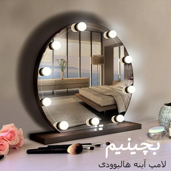 لامپ آینه-لامپ هالیوودی